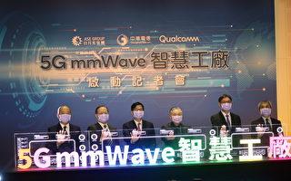 全球首座 5GmmWave智慧工廠啟用