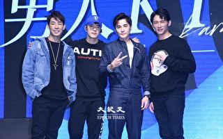 温昇豪组男团开唱 男星们大聊育儿经验