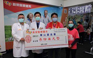 員榮醫療體系捐助 華山孤老受惠