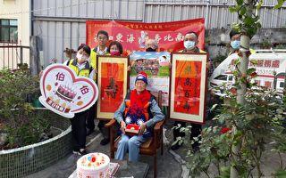 人瑞冯泽忠寿诞 彰化荣服处代表总统颁赠寿屏
