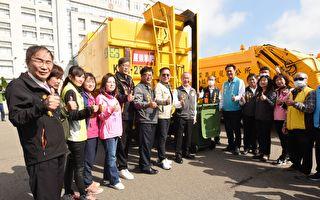 苗县长颁授32辆资源回收车 全国第一辆厨余回收车上路服务