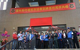 云林县特种搜救协会训练基地 正式揭牌
