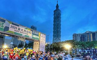勇感呼吸台北马拉松 2.8万跑者向前冲