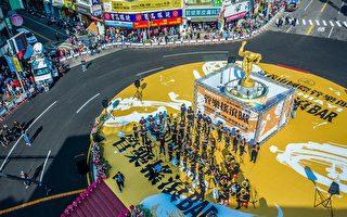 2020嘉義市國際管樂節踩街嘉年華  盛大登場