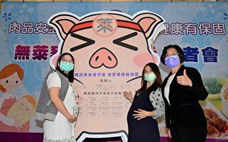 捍卫母婴食安  彰化县推动月子餐全面无莱猪
