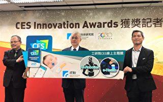 工研院i寶貝照護裝置 獲CES創新獎