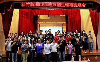 新竹县地方创生成果展26日盛大展出