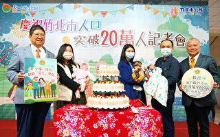 竹北市人口突破20萬 縣府為3幸運兒慶生
