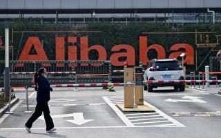 阿里巴巴集團被罰182億人民幣