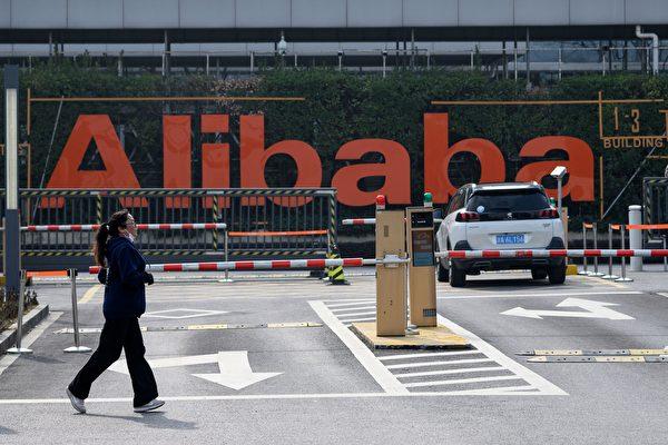 阿里巴巴集团被罚182亿人民币