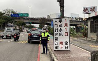 元旦连续假期国道匝道管制  用路人多加注意