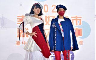 台中县市合并十周年  元旦升旗国旗装走秀