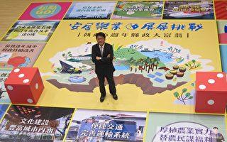 潘孟安就职6周年  县政大富翁谈政绩