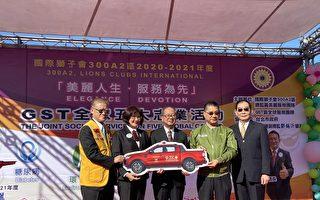国际狮子会台北市第二支会 捐桃园灾情勘查车