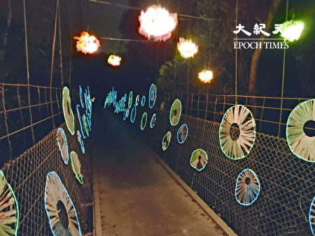 《化蛇織影》作品透過編織及燈光將吊橋化為蛇鱗閃閃,人一走動有如懸空騰飛。