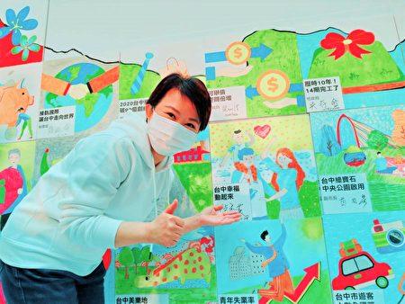 台中市长卢秀燕就职两周年秀政绩。