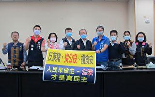 屏东县议会国民党团反莱猪  宣示捍卫食安