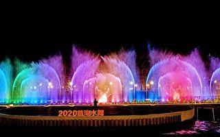 水舞推出2.0感官升级体验  为慈湖观光注入活水