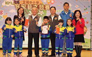 县长表扬全国中小学客家艺文竞赛获奖学校团队