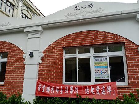台北醫院悅心失智日照暨早療中心。