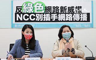 NCC提數位通傳法惹議 立委:草案已過時