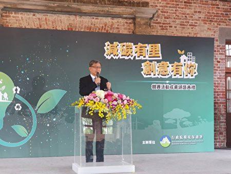 环保署副署长沈志修致词,肯定获奖村里对推动低碳永续家园之努力。