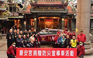 庆安宫捐赠防灾宣导车 消防局回赠消防宝宝