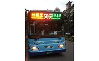 """基市公车506""""壮观里-基隆车站""""正式上路"""