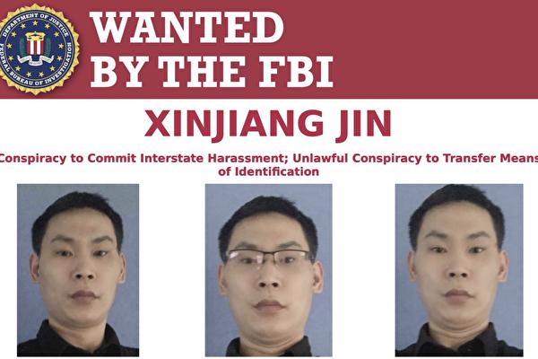 涉破壞六四視頻會 中國籍工程師遭FBI通緝