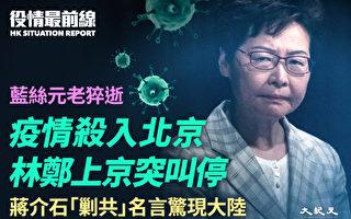 【役情最前线】北京再传疫情 蓝丝元老猝亡确诊