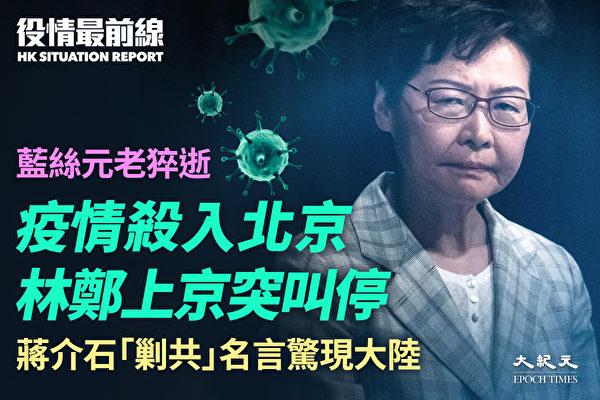 【役情最前線】北京再傳疫情 藍絲元老猝亡確診