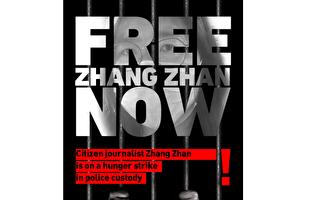 公民记者张展狱中持续绝食抗争 靠信仰支撑