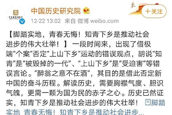 袁斌:官媒為「上山下鄉」翻案遭網友痛斥