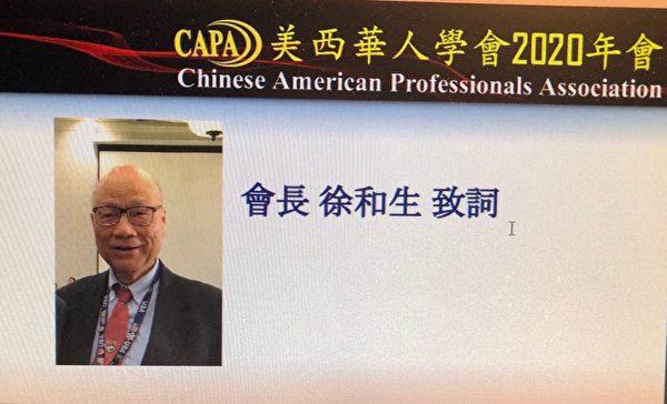 美西华人学会40周年庆 举办云端会议