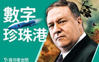 【薇羽看世間】數字珍珠港 美國反擊