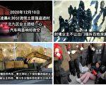 世界人权日 逾千人强拆香堂村 蔡奇被批黑习