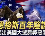 【微歷史】恩格斯百年陰謀 結出2020美大選惡果
