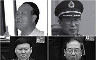 中共再批四军老虎 分析:习有强烈不安全感