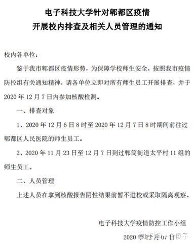 網民「一個傻子」表示,距離患者家11.7公里的電子科技大學,該學校已經開始篩查了。(網絡圖片)