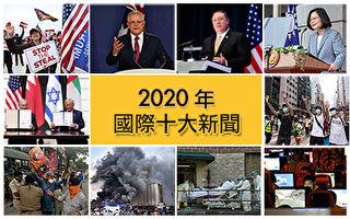 【2020盘点】国际十大新闻 美大选舞弊惊人
