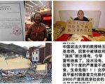 北京香堂村抗强拆 名人后代被拘 老教授绝食
