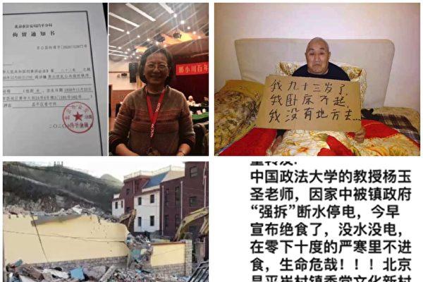 """传阻习近平""""龙脉""""北京香堂遭强拆"""