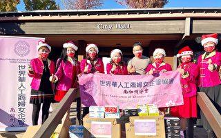 聖誕獻愛心 世華工商婦女企協南加分會捐口罩