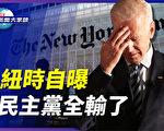 【新闻大家谈】亚利桑那见闻 纽时爆民主党全输