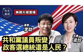 【珍言真語】李劼:川普正進行護憲及護國之戰