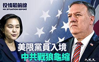 【役情最前線】美限黨員入境 中共戰狼龜縮