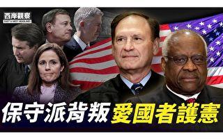 【网海拾贝】没有真相与正义就没有美国