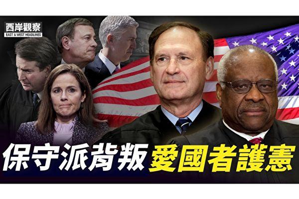 【西岸观察】德州案 保守派大法官有谁动摇?