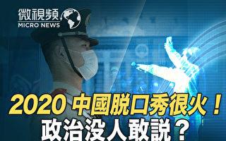 【微視頻】2020中國脫口秀火爆 有一類不敢說