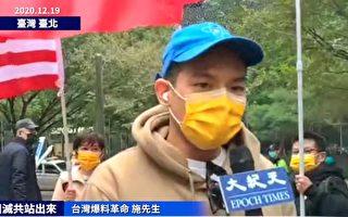 台湾爆料革命:共产党存在一天 人类没有自由明天